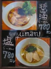 極汁美麺 umami【参】-12