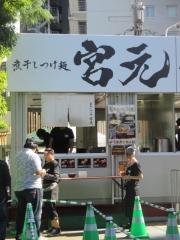 第三陣 煮干しつけ麺 宮元 ~極濃煮干しつけ麺~-1