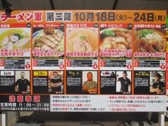 第三陣 煮干しつけ麺 宮元 ~極濃煮干しつけ麺~-3