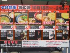第三陣 煮干しつけ麺 宮元 ~極濃煮干しつけ麺~-4
