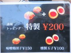 第三陣 煮干しつけ麺 宮元 ~極濃煮干しつけ麺~-8