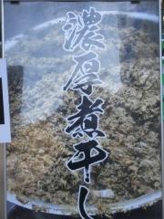 第三陣 煮干しつけ麺 宮元 ~極濃煮干しつけ麺~-23