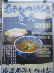 第三陣 煮干しつけ麺 宮元 ~極濃煮干しつけ麺~-24
