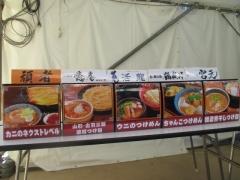 第三陣 煮干しつけ麺 宮元 ~極濃煮干しつけ麺~-25