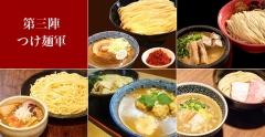第三陣 煮干しつけ麺 宮元 ~極濃煮干しつけ麺~-27