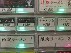 八咫烏(やたがらす)【弐】-7