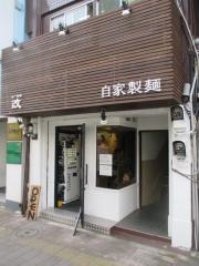 らーめん改【六】-2