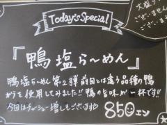 らーめん改【六】-3