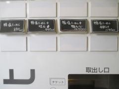 らーめん改【六】-4