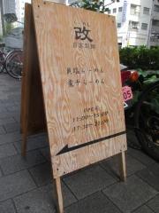 らーめん改【六】-11