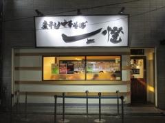 煮干し中華そば 一燈【九】-2
