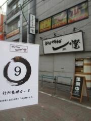 煮干し中華そば 一燈【九】-3