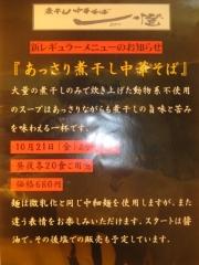 煮干し中華そば 一燈【九】-16
