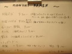 麺尊 RAGE【弐四】-3