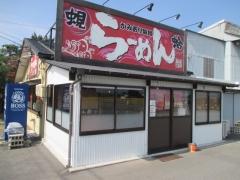 かみあり製麺【弐】-1