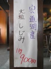 かみあり製麺【弐】-17