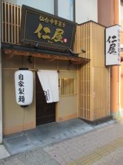 仙台中華蕎麦 仁屋-1