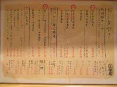 仙台中華蕎麦 仁屋-4