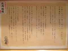 仙台中華蕎麦 仁屋-9