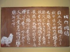 仙台中華蕎麦 仁屋-14
