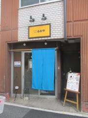 らーめん 登楽 ふみや【九】-1