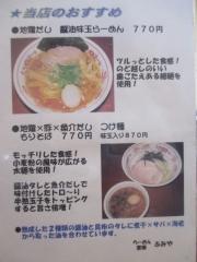 らーめん 登楽 ふみや【九】-2