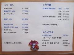 らーめん 登楽 ふみや【九】-3