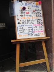 らーめん 登楽 ふみや【九】-10