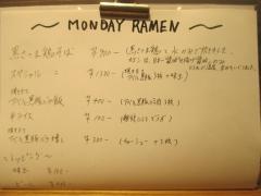 麺尊 RAGE【弐五】-3