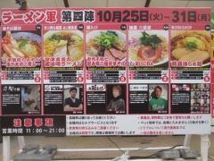 「大つけ麺博プレゼンツ つけ麺VSラーメン本当に美味いのはどっちだ決定戦2」 中華蕎麦 とみ田-4