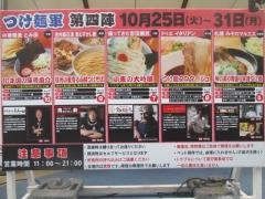 「大つけ麺博プレゼンツ つけ麺VSラーメン本当に美味いのはどっちだ決定戦2」 中華蕎麦 とみ田-5
