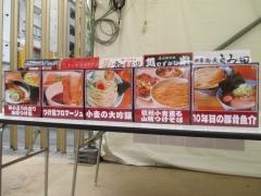 「大つけ麺博プレゼンツ つけ麺VSラーメン本当に美味いのはどっちだ決定戦2」 中華蕎麦 とみ田-15