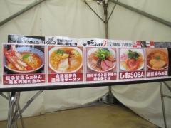 「大つけ麺博プレゼンツ つけ麺VSラーメン本当に美味いのはどっちだ決定戦2」 中華蕎麦 とみ田-14
