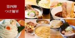 「大つけ麺博プレゼンツ つけ麺VSラーメン本当に美味いのはどっちだ決定戦2」 中華蕎麦 とみ田-16