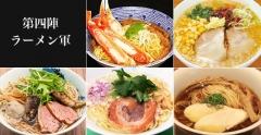 「大つけ麺博プレゼンツ つけ麺VSラーメン本当に美味いのはどっちだ決定戦2」 中華蕎麦 とみ田-17