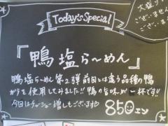 らーめん改【七】-2
