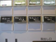 らーめん改【七】-3