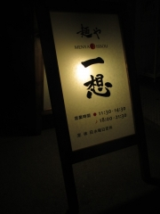 麺や 一想【参】-9