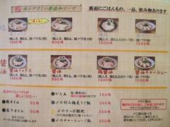 らーめん専門 和海【弐五】-11