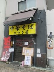 中華そば ひのき屋【七】-1