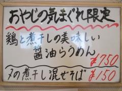中華そば ひのき屋【七】-2