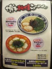 博多らーめん Shin-Shin 博多デイトス店-5