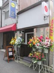 【新店】神保町 黒須-1