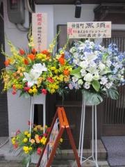 【新店】神保町 黒須-3