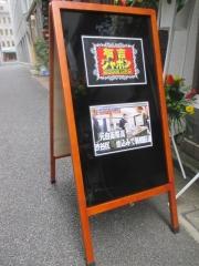 【新店】神保町 黒須-7