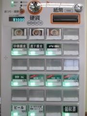 【新店】神保町 黒須-9