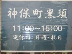 【新店】神保町 黒須-15