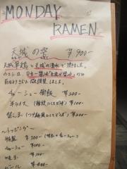 麺尊 RAGE【弐六】-3