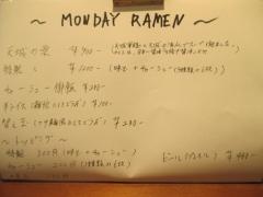 麺尊 RAGE【弐六】-4