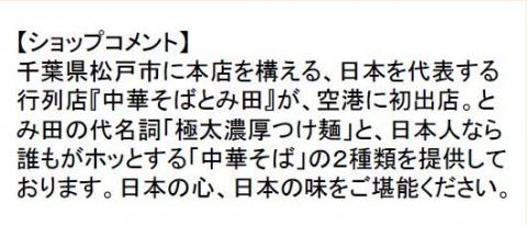 日本の中華そば 富田-4